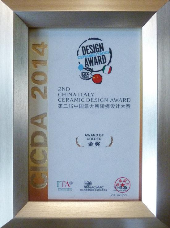 第二屆中國意大利陶瓷設計大賽金獎