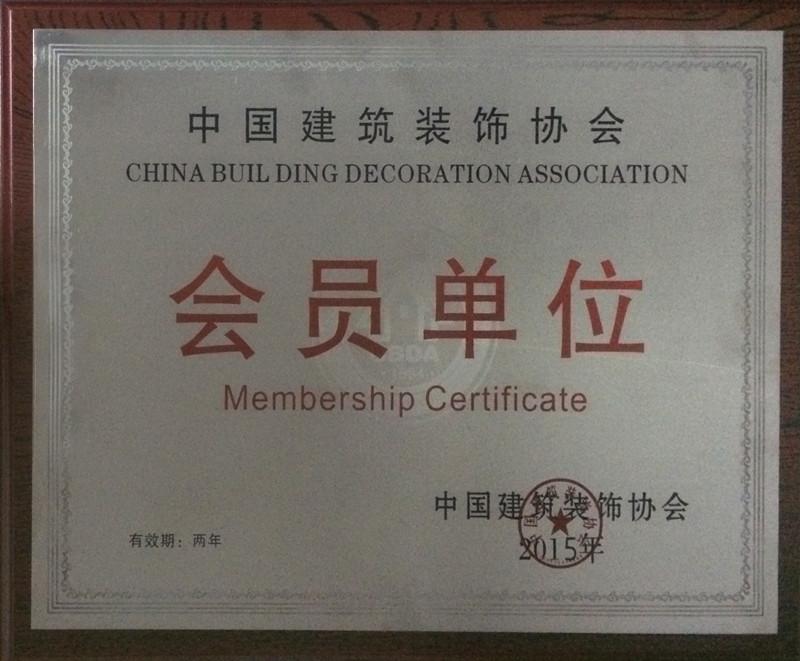 中國建筑裝飾協會會員單位