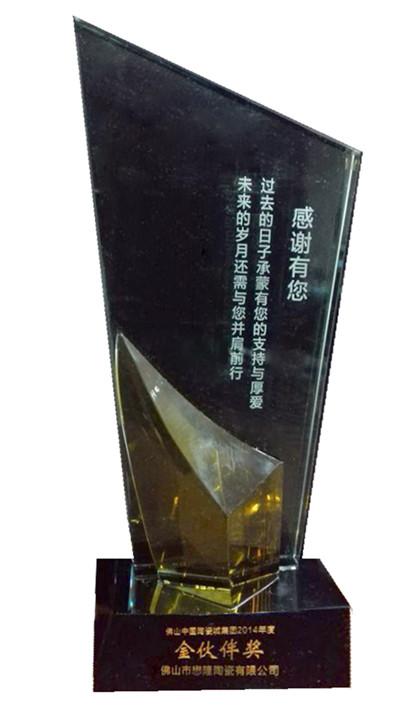 2014年度金伙伴獎
